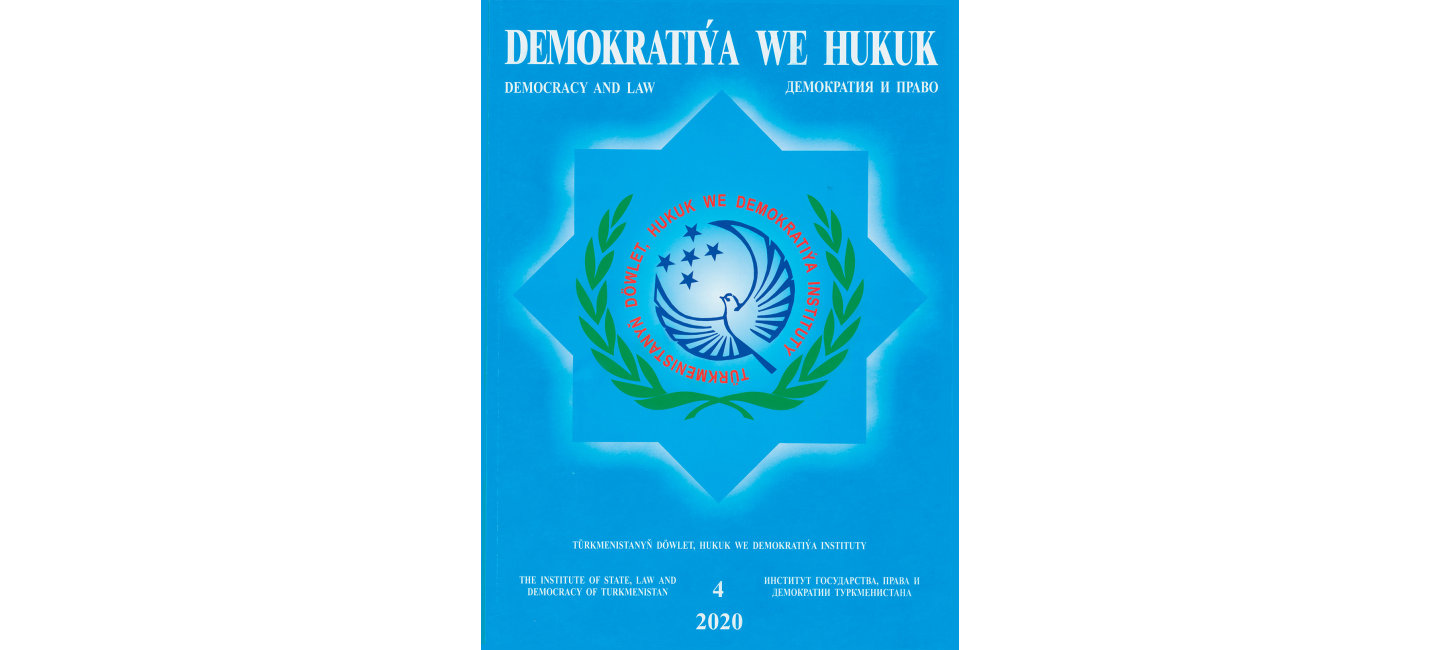 LATEST ISSUE OF DEMOCRACY AND LAW JUST OUT